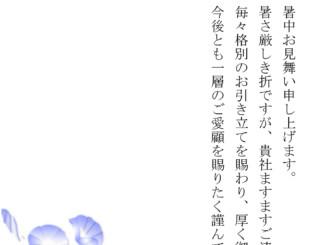 暑中見舞い(ハガキ)2のテンプレート書式