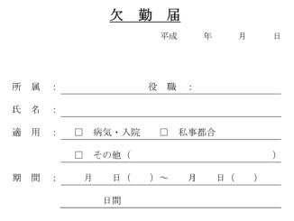欠勤届のテンプレート書式2