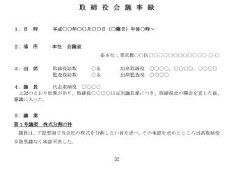取締役会議事録(株式分割)_2
