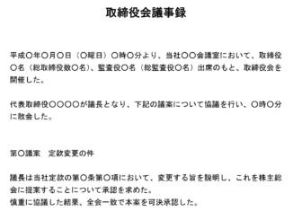 取締役会議事録(定款変更)_2