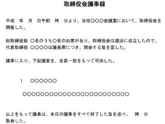 取締役会議事録(用途不問)_2