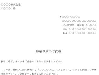 依頼状(原稿執筆)_2