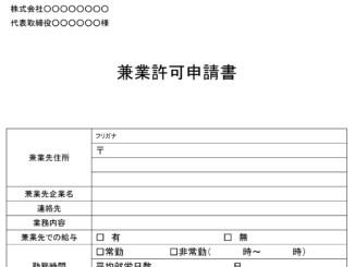 兼業許可申請書_2
