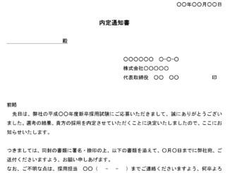 内定通知書(新卒採用試験用)_2