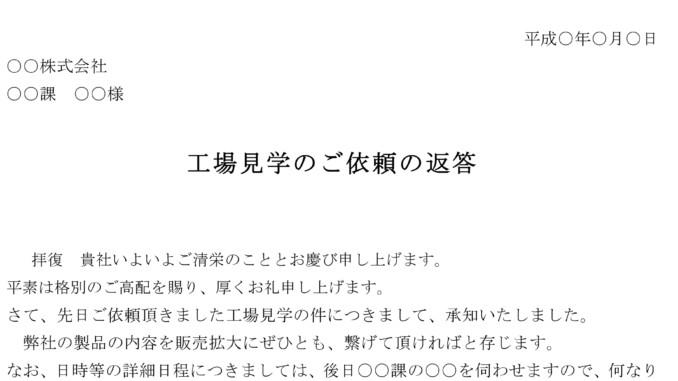 回答書(工場見学依頼)のテンプレート書式2