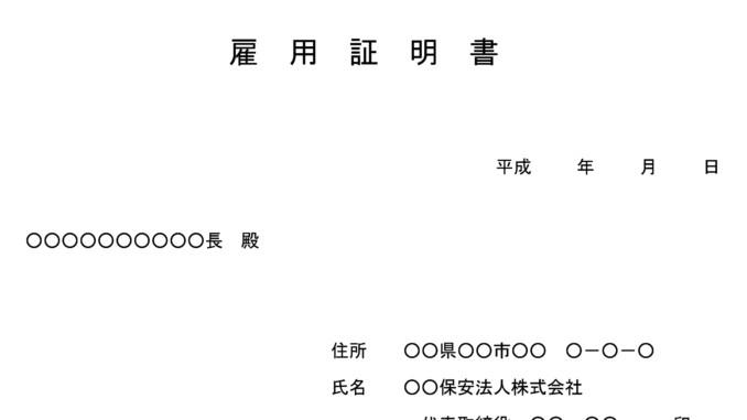 雇用証明書のテンプレート書式2