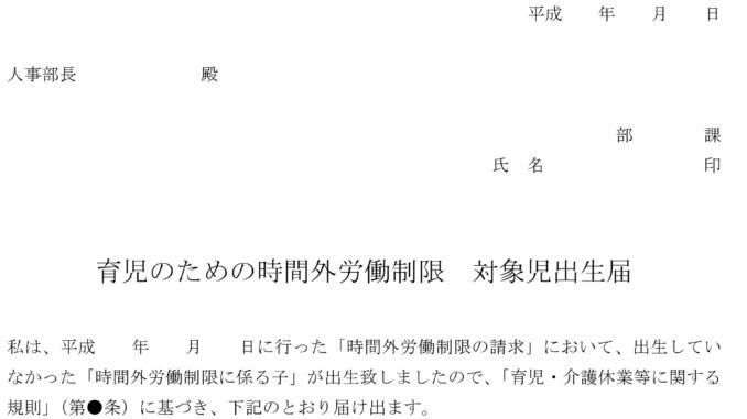 育児のための時間外労働制限 対象児出生届のテンプレート書式2