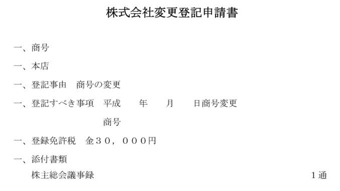 登記申請書(商号変更)_2
