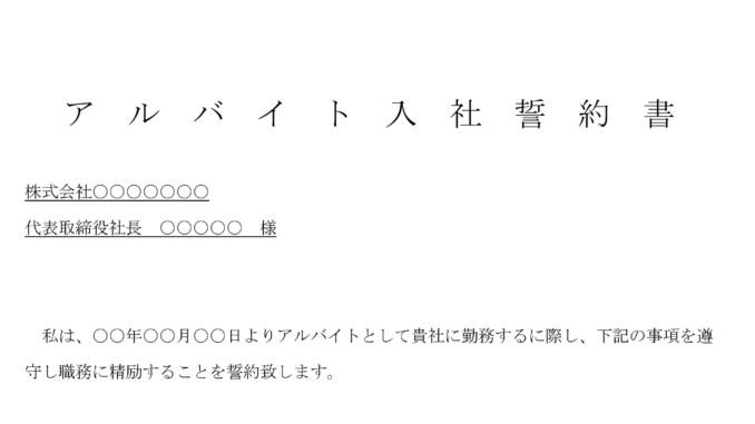 アルバイト入社誓約書_2