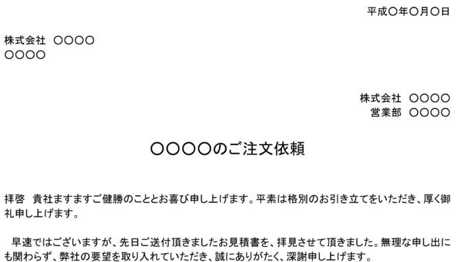 依頼状(注文)_2