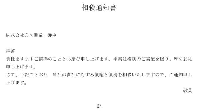相殺通知書_2