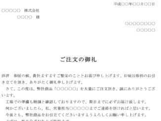 お礼状(注文)のテンプレート書式2