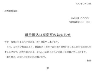 お知らせ(銀行振込口座変更)のテンプレート書式2