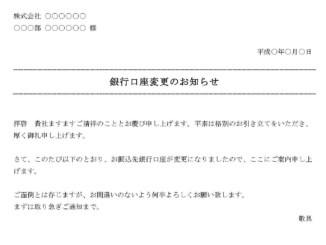 お知らせ(銀行口座変更)のテンプレート書式2