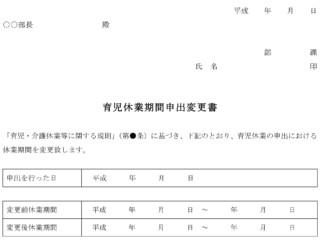 育児休業期間申出変更書のテンプレート書式2