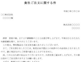 お詫び状(品切れ)のテンプレート書式2