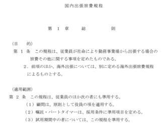 国内出張旅費規程のテンプレート書式2
