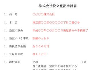 登記申請書(株式会社設立)_2