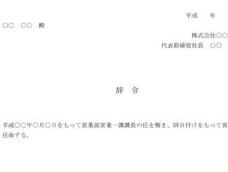辞令(任命)のテンプレート書式2