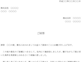 回答書(取引条件変更依頼の断り)のテンプレート書式3