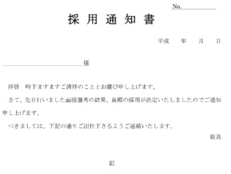 採用通知書のテンプレート書式3