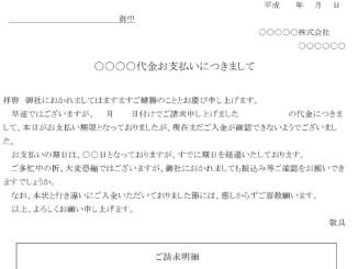 督促状(売掛け金支払い)のテンプレート書式3