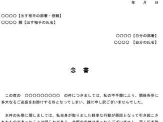 念書(社内不祥事)のテンプレート書式3