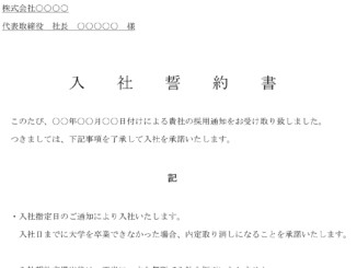 入社誓約書のテンプレート書式3