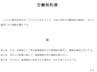 労働契約書のテンプレート書式3