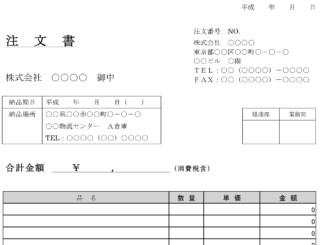 注文書のテンプレート書式3