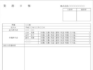 業務日報のテンプレート書式3