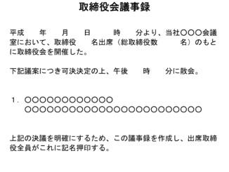 取締役会議事録(用途不問)_3