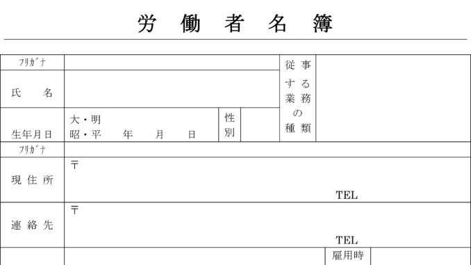 労働者名簿のテンプレート書式3