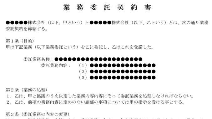 業務委託契約書のテンプレート書式3