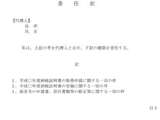 委任状(納税証明書)のテンプレート書式