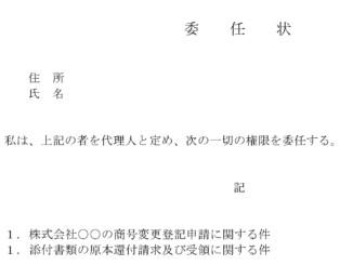 委任状(商号変更登記)のテンプレート書式