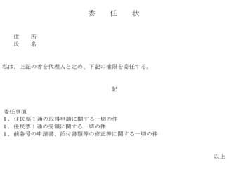 委任状(住民票)のテンプレート書式