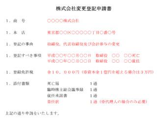 登記申請書(役員死亡変更)