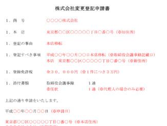 登記申請書(本店移転:管轄登記所内)