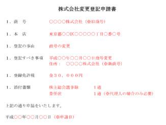 登記申請書(商号変更)