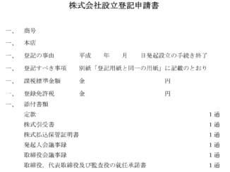 登記申請書(株式会社設立)