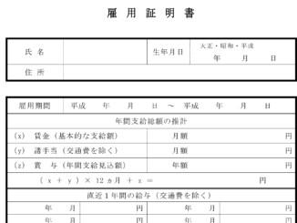 雇用証明書(健康保険の扶養資格確認)のテンプレート書式