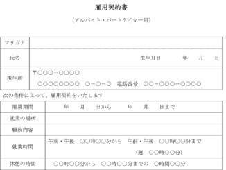 雇用契約書(アルバイト、パートタイマー)のテンプレート書式
