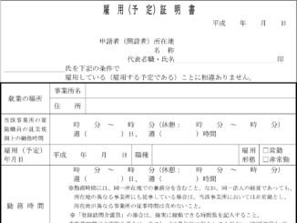 雇用(予定)証明書のテンプレート書式