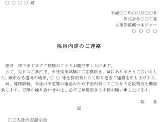 通知(採用内定のご連絡)のテンプレート書式
