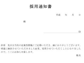 採用通知書のテンプレート書式