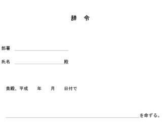 辞令(手書き対応)のテンプレート書式
