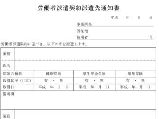 労働者派遣契約派遣先通知書のテンプレート書式
