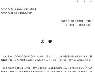 念書(部下の社内不祥事)のテンプレート書式