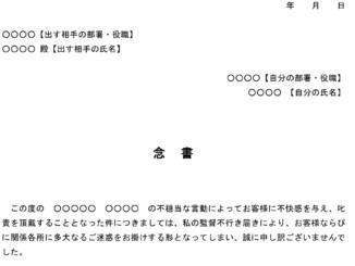 念書(部下がお客様からクレームを受けた)のテンプレート書式